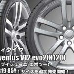【追加発売】スポーティタイヤ、ハンコック ventus V12 evo2(K120)を1サイズ追加で新規発売開始