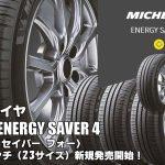 【新発売】低燃費タイヤ、ミシュラン ENERGY SAVER 4を新規発売開始