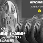 【追加発売】低燃費タイヤ、ミシュラン ENERGY SAVER+を5サイズ追加で新規発売開始