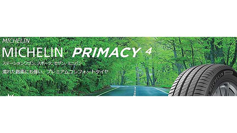 MICHELIN PRIMACY 4|プレミアムコンフォートタイヤ|97サイズ追加規発売