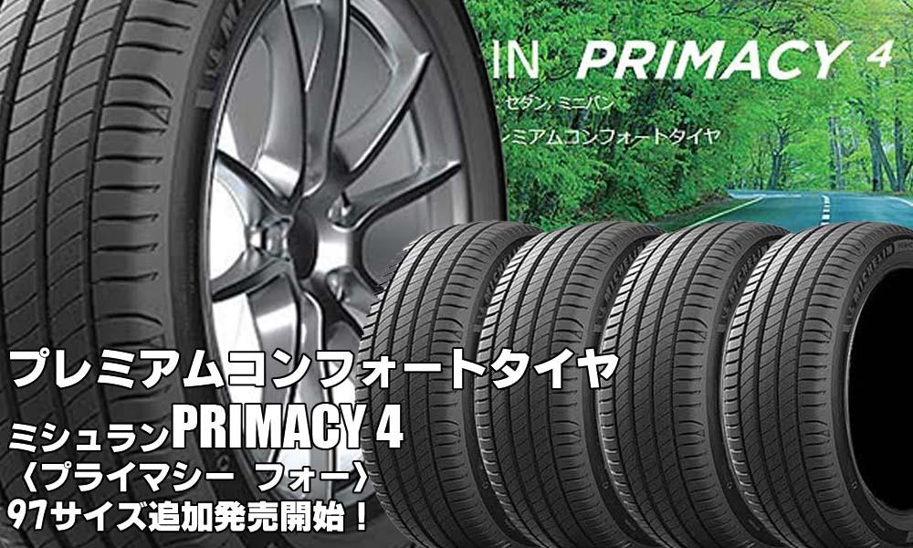 【追加発売】プレミアムコンフォートタイヤ、MICHELIN PRIMACY 4、97サイズ追加で新規発売開始!