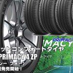 【新発売】ランフラットタイヤ、ミシュラン PRIMACY 4 ZPを新規発売開始
