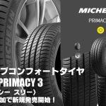 【追加発売】アクティブコンフォートタイヤ、MICHELIN PRIMACY 3、21サイズ追加で新規発売開始!