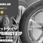 【新発売】ランフラットタイヤ、ミシュラン PRIMACY 3 ZPを新規発売開始