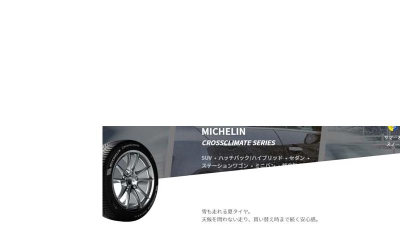 ミシュラン MICHELIN CROSSCLIMATE+|雪も走れる夏タイヤ、|19サイズ追加発売