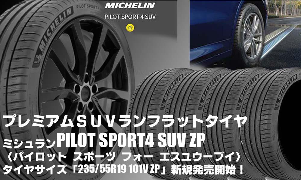 【新発売】ランフラットタイヤ、MICHELIN PILOT SPORT4 SUV、新規発売開始!