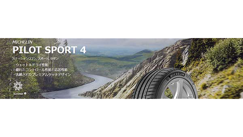 MICHELIN PILOT SPORT4|スポーツタイヤ|57サイズ追加発売