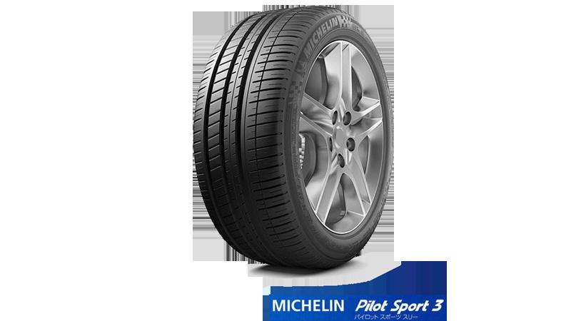MICHELIN Pilot sport3|プレジャーグリップタイヤ|12サイズ追加発売開始