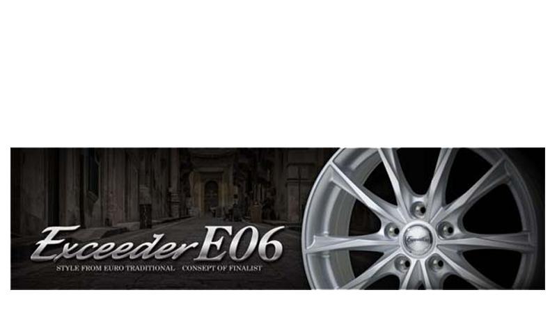 Exceeder E06〈エクシーダーE06〉|カジュアルホイール|新規発売開始