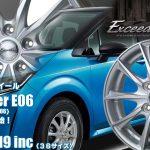 【新発売】カジュアルホイール、Exceeder E06〈エクシーダーE06〉を新規発売開始!