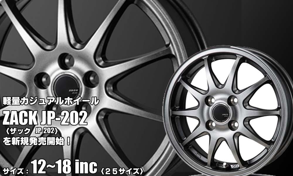 【新発売】カジュアル軽量ホイール、ZACK JP-202 〈ザック JP-202〉を新規発売開始!