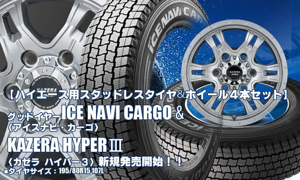 【新発売】ハイエース用 グッドイヤー ICE NAVI CARGO & KAZERA HYPERⅢ スタッドレスタイヤホイール4本セット