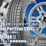 【新発売】キャラバン用|クムホWinter PortTran CW61 & KAZERA HYPERⅢ|スタッドレスタイヤホイール4本セット