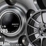 【新発売】カジュアルホイール、ZACK JP-205 〈ザック JP-205〉を新規発売開始!